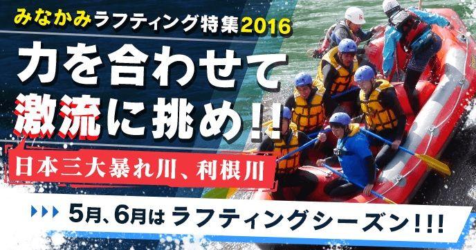 群馬みなかみ利根川ラフティングは5月~6月がオススメ!!のバナー
