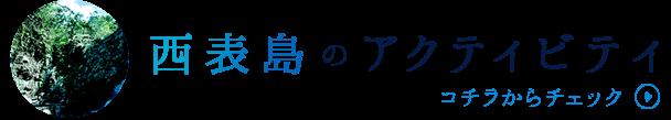I LOVE 沖縄「2016年最新版!沖縄アクティビティ」