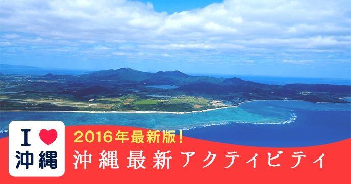 201605_i_love_okinawa_top