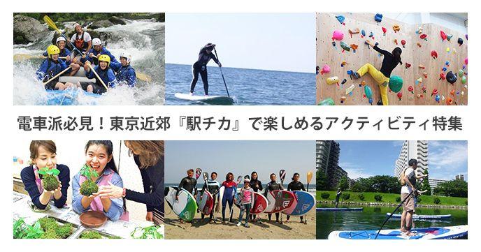 """列車學校必看!活動刊登在東京附近的""""站基卡""""享受"""