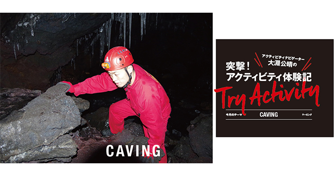 【GARVY】アクティビティナビゲーター大淵公晴の突撃アクティビティ体験記 6月号テーマ「ケイビング(洞窟探検)」のバナー