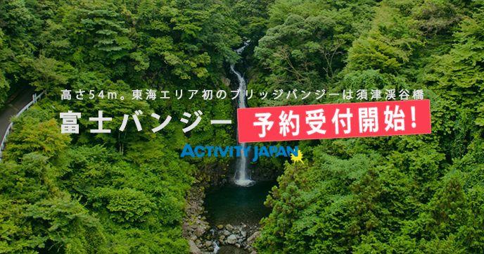 静岡・富士バンジー予約受付スタート!富士市須津渓谷橋のブリッジバンジーが人気!