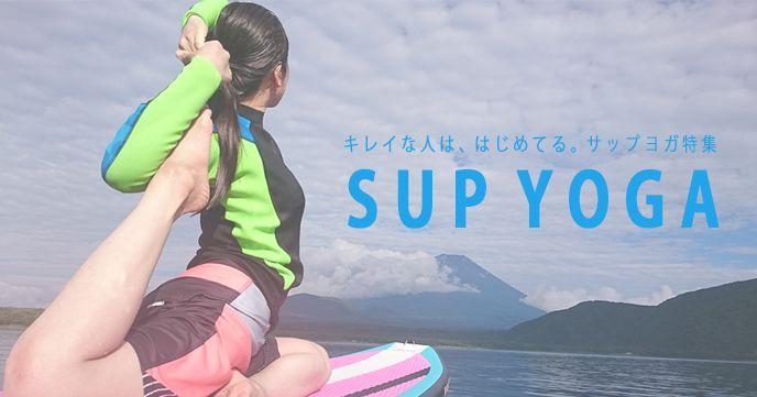 キレイな人は、はじめてる。『SUP YOGA(サップヨガ)』特集