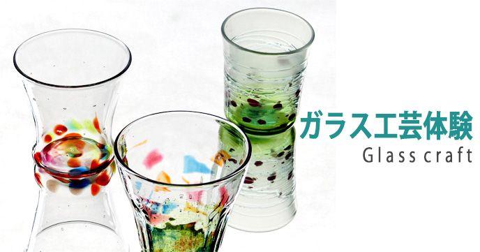 今人気!吹きガラスや絵付けなど『ガラス工芸体験』をピックアップ!!のバナー