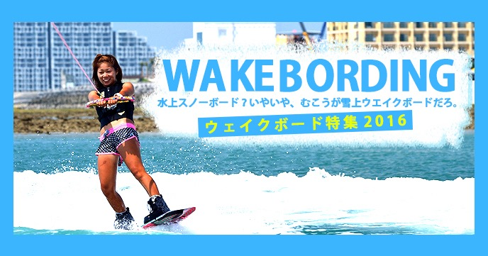 201608_wakeboarding