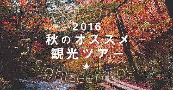 この秋とっておきの観光ツアー2016