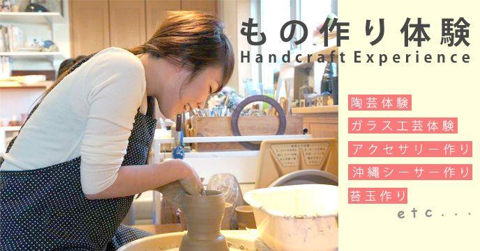 201609_handcraft01