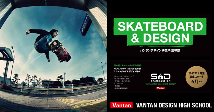 Vantan Design Institute Skateboard