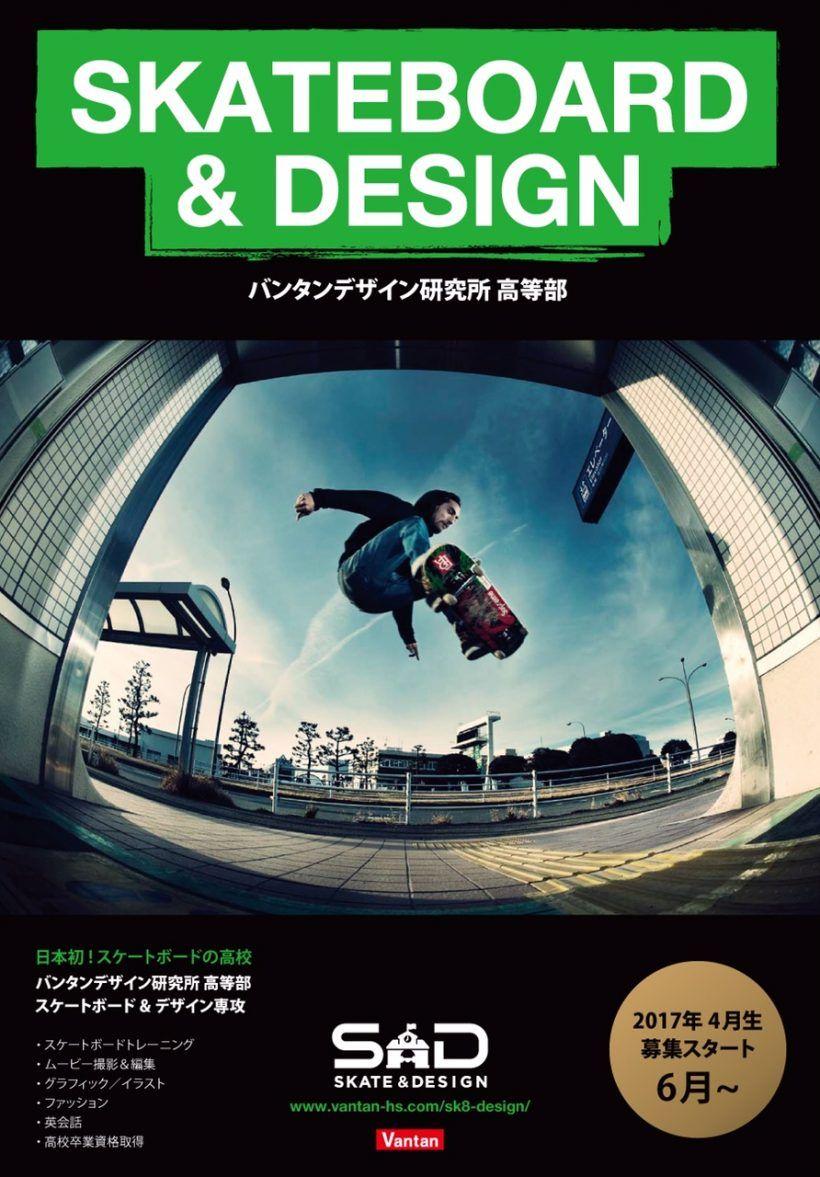 バンタン スケートボード&デザイン専攻