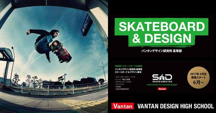 日本初の「スケーターを育てる高校」がバンタンデザイン研究所高等部により2017年よりスタート!
