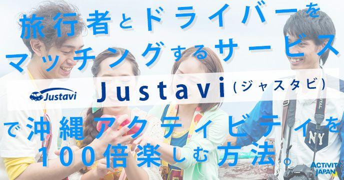 旅行者とドライバーをマッチングするサービス『Justavi(ジャスタビ)』で沖縄アクティビティを100倍楽しむ方法。
