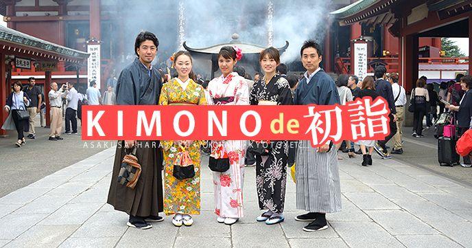 2017年の初詣は『レンタル着物』で粋にキメるのがトレンド!!