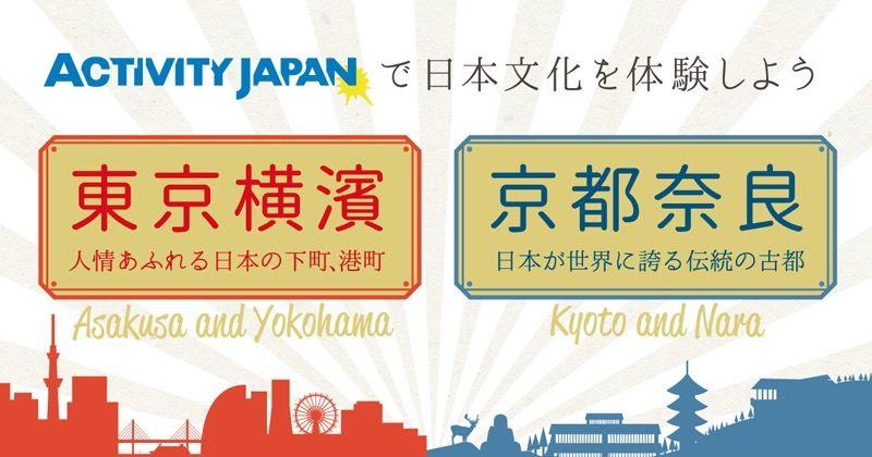 【東京・横浜・京都・奈良】アクティビティジャパンで日本文化を体験しようのバナー