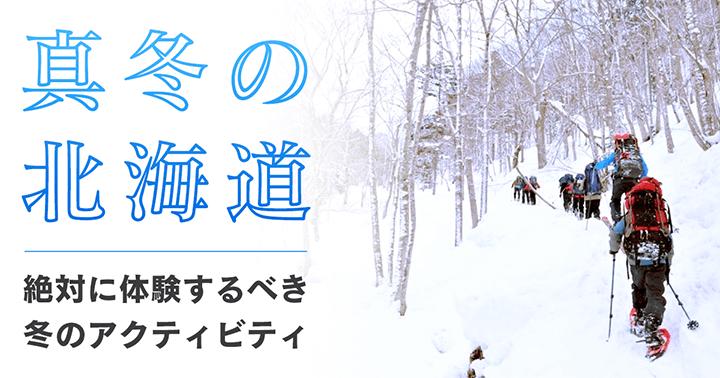 20161222_hokkaidomatometop