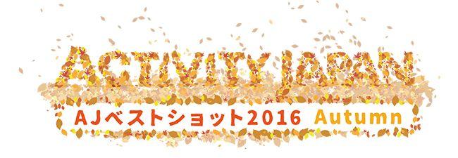 【AJベストショット2016】結果発表