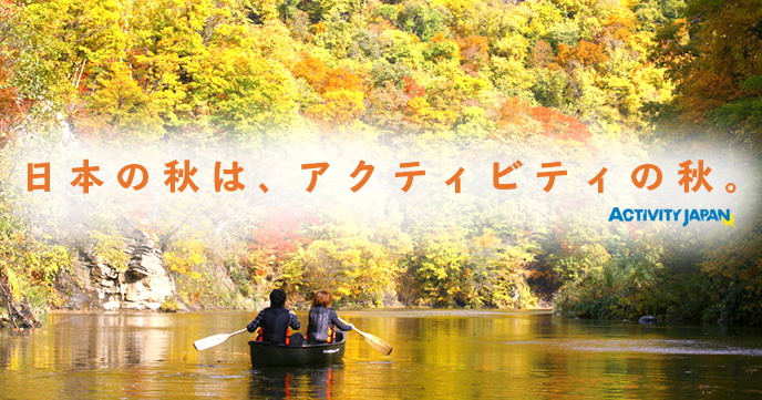 2016_autumn01