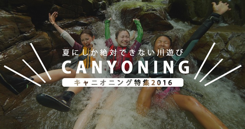 【夏限定の川遊び】キャニオニング特集2016のバナー