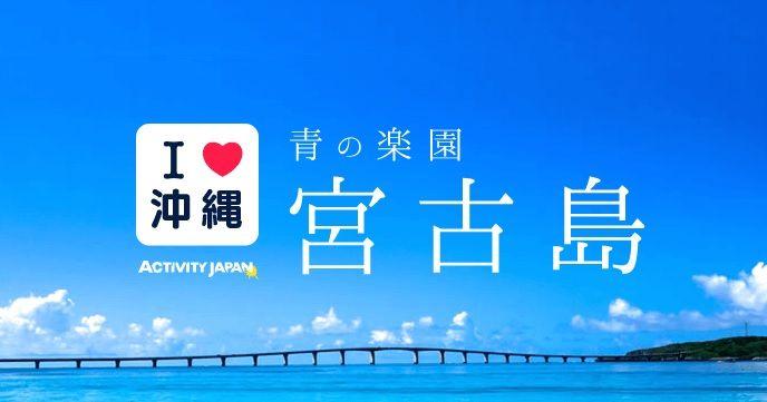 【I LOVE OKINAWA(宮古島)】2016年オススメアクティビティのバナー