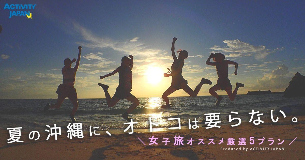 夏の沖縄に、オトコは要らない~女子旅オススメ厳選5プラン~のバナー