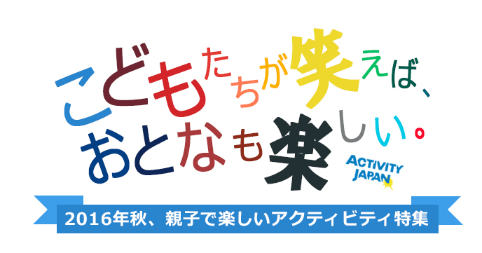 2016_oyako