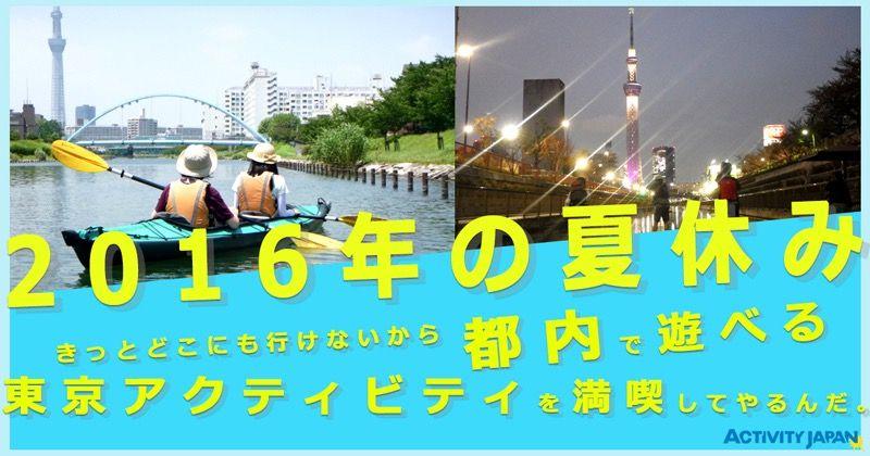 2016年夏休み東京アクティビティ特集のバナー