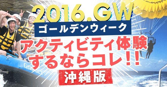 【沖縄版】2016年ゴールデンウィークにアクティビティするならコレ!のバナー