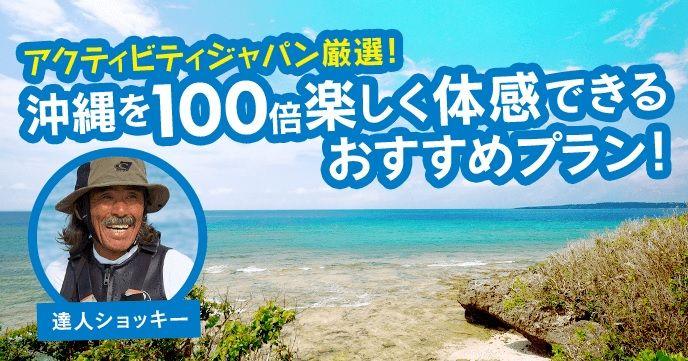 沖縄を100倍楽しく体感できるおすすめプラン!