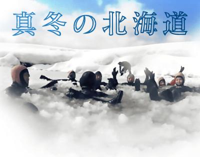 冬の北海道でしかできない体験!
