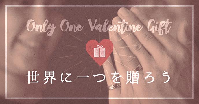 【2018年バレンタインギフト大特集】チョコレートはもう古い!?人気手作りプレゼントやデートに使える体験型プランオススメ3選!