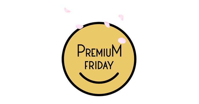 20170218_premiumfriday