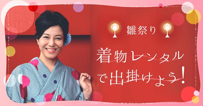 20170222_hinamatsuri_top