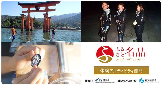 【H.I.S.×アクティビティジャパン】ふるさと名品オブ・ザ・イヤー 体験アクティビティ部門賞を決定!