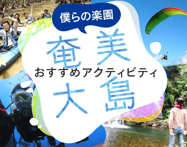 奄美大島 アクティビティ