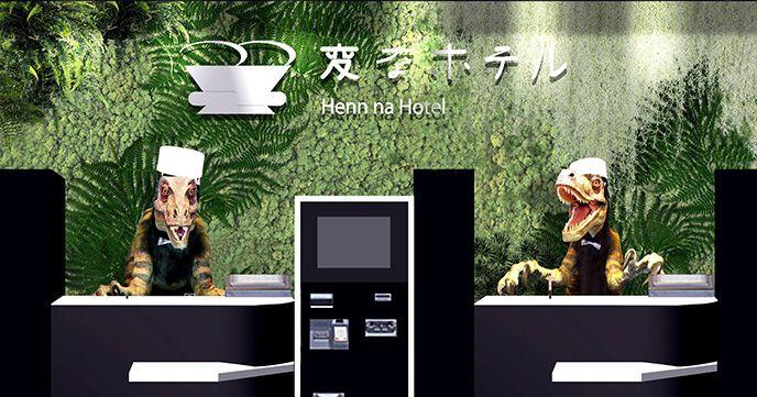『変なホテル』が舞浜にニューオープン!その魅力を徹底解析!!