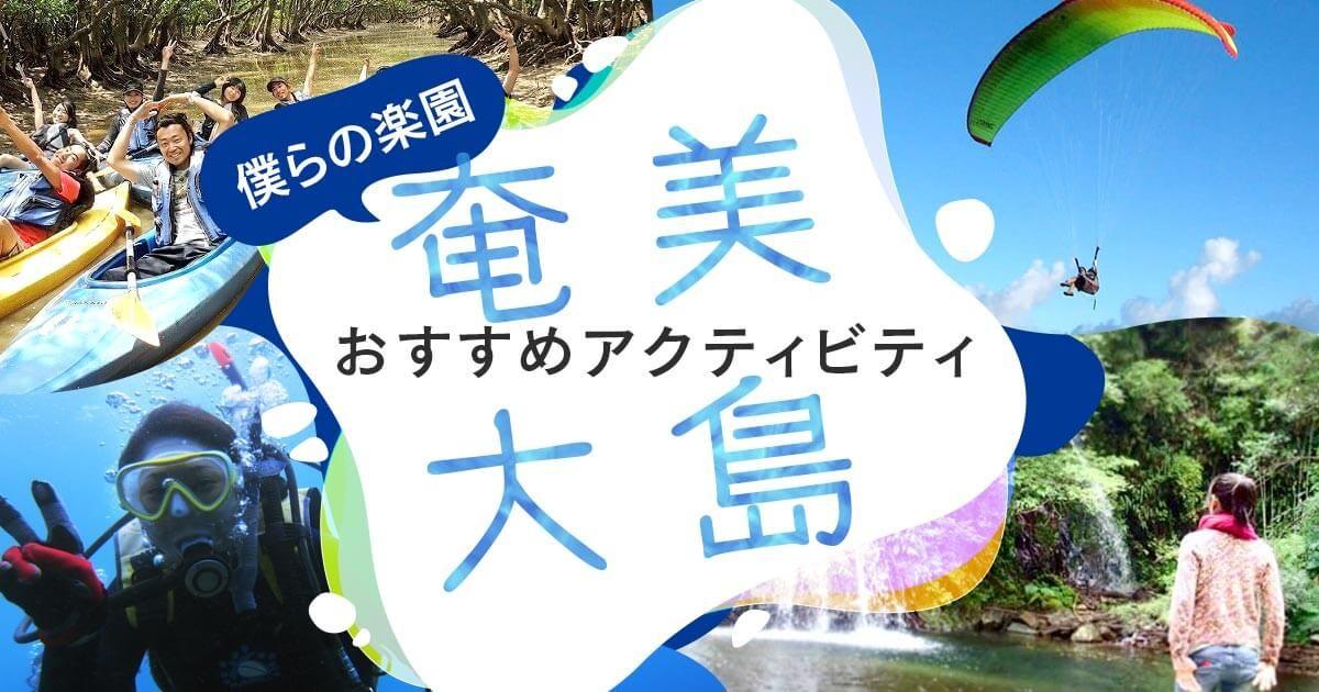 奄美大島は僕らの楽園〜おすすめアクティビティ特集〜のバナー