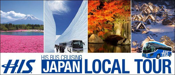 Japan Local Tour, HIS BUS CRUISING