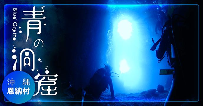 沖縄青の洞窟アクティビティ