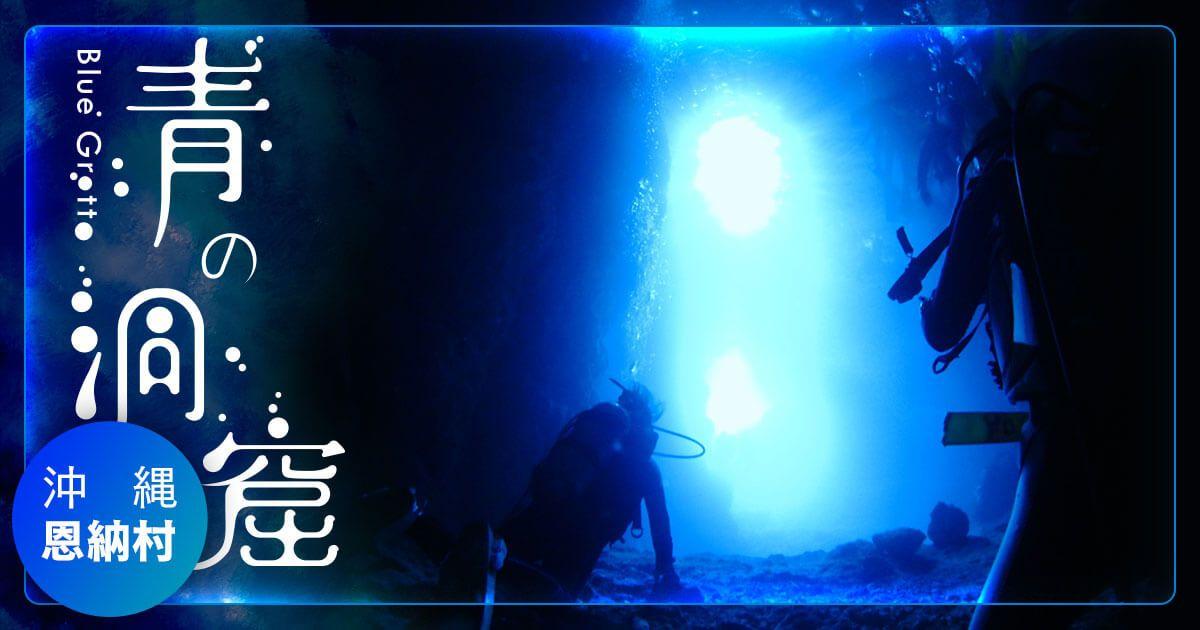 沖縄「青の洞窟」ダイビング・シュノーケリング体験人気ショップ6選のバナー