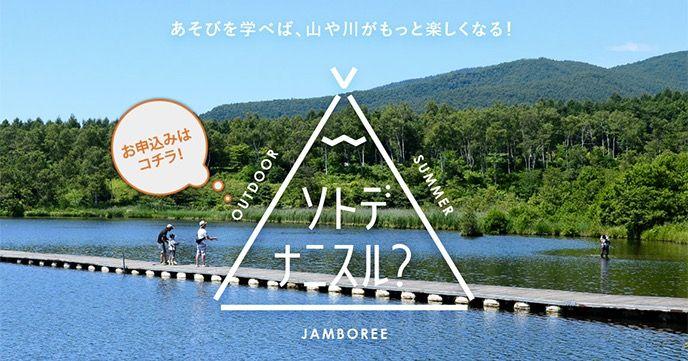 2017/7/28(金)~7/30(日)『ソトデナニスル?』無印良品カンパーニャ嬬恋キャンプ場で開催!