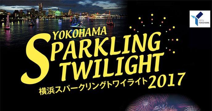 20170613_yokohama_sparkling