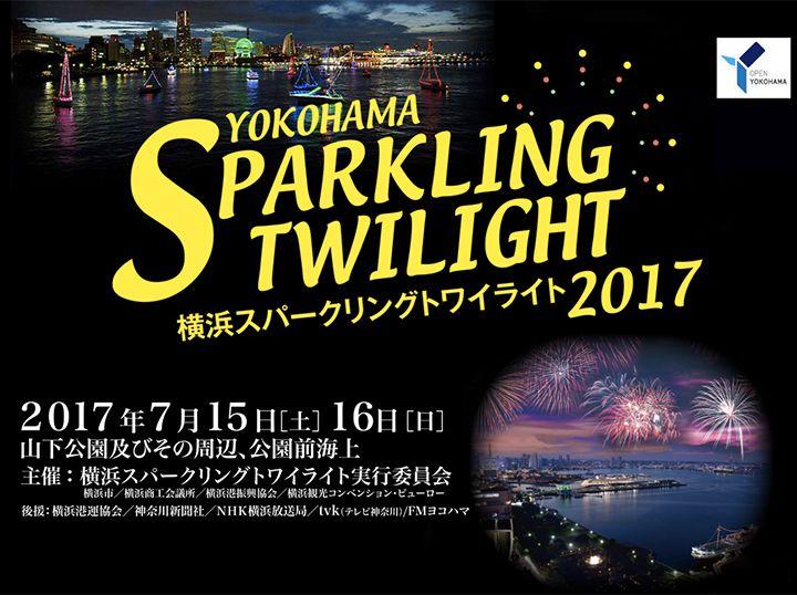 横浜スパークリングトワイライト2017