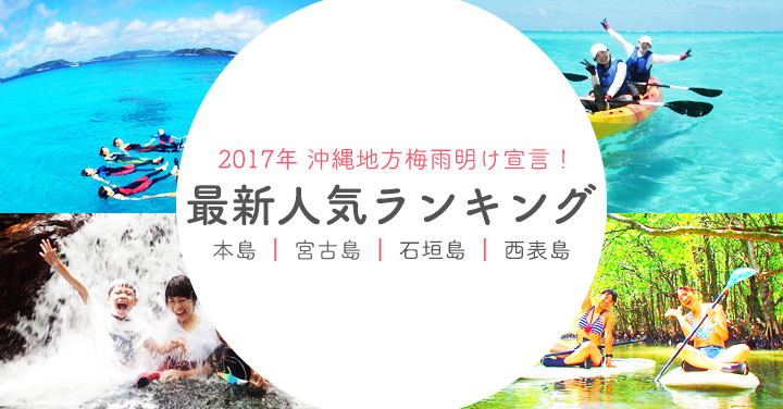2017 Okinawa Declaration of the rainy season! Now let's enjoy the activities on Okinawa trip! It is!