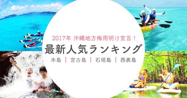 2017年沖縄梅雨明け宣言!さぁ沖縄旅行でアクティビティを満喫しよう!!