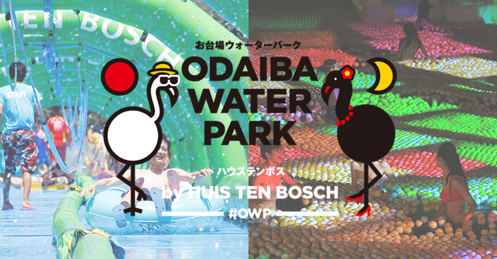 "【Discount advance tickets】 ""Odaiba Water Park by Huis Ten Bosch""! Tokyo Odaiba Everybody's dreams opened in the continent!"