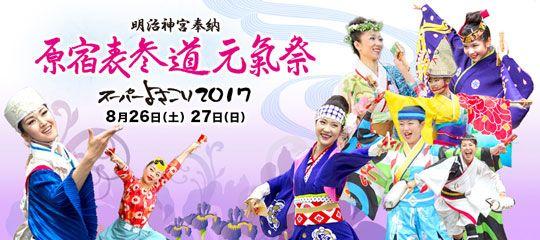 Omotesando ฮาราจูกุศาลเจ้าเมจิอุทิศเดิม氣祭ซูเปอร์ Yosakoi 2017