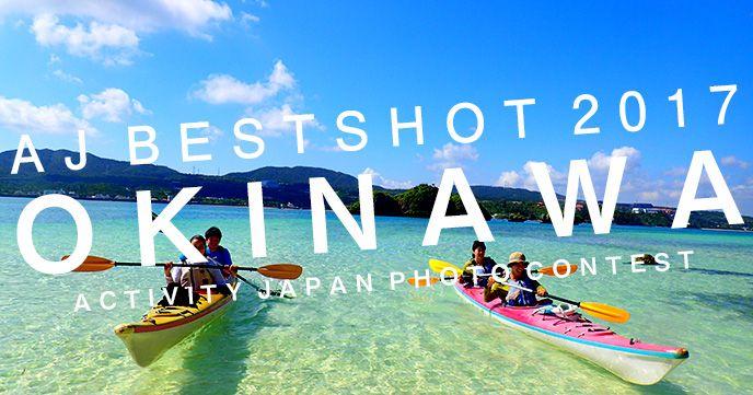 AJベストショット2017沖縄 結果発表