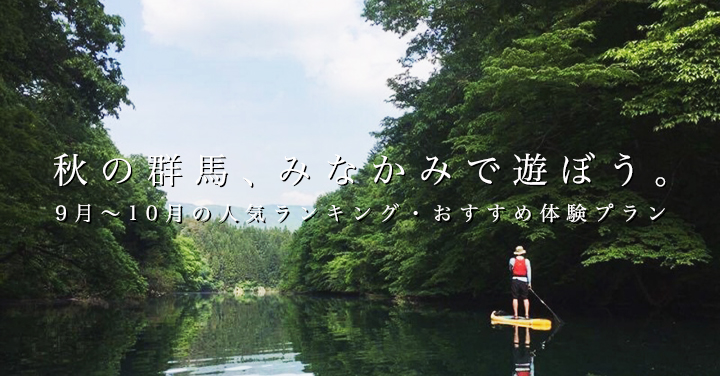 【Autumn Gunma Minakami】 September - October recommendation Leisure · Popular activity