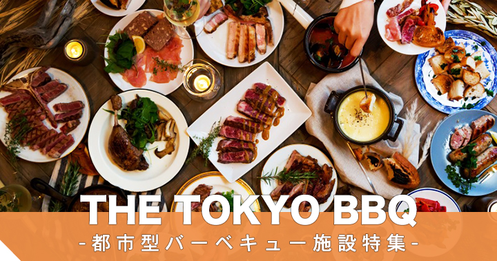 [East Kyoto in-23 wards] empty-handed with a delicious BBQ ! Recommended city barbecue facility Reservation reception !