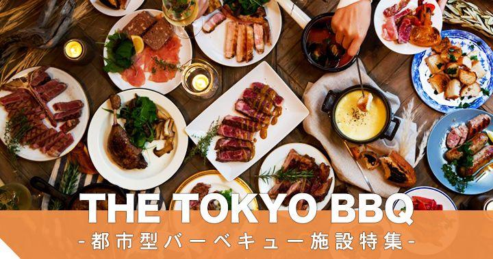 2017_bbq_tokyo_top01