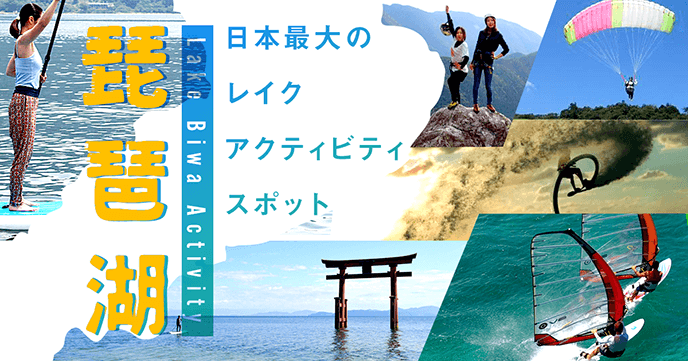 Leisure in Lake Biwa! Lake Activity Spot in Japan Lake Biwa Special Feature!